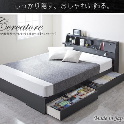 【引出し収納ベッド】フラップ棚・照明・コンセント付「Cercatore チェルカトーレ」