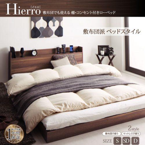 【ローベッド・フロアベッド】敷布団使用可・棚・コンセント付き「Hierro イエロ」