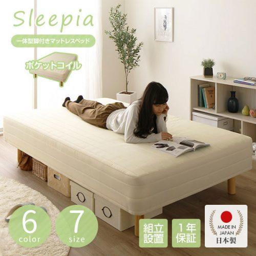 【マットレスベッド】国産・一体型 脚付きマットレス「Sleepia スリーピア」