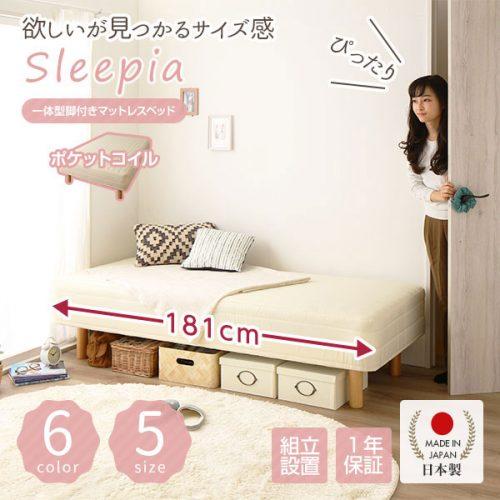 【マットレスベッド】国産・ショート丈・一体型 脚付きマットレス「Sleepia スリーピア」